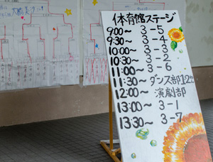 report-text-sokai_20130907_23